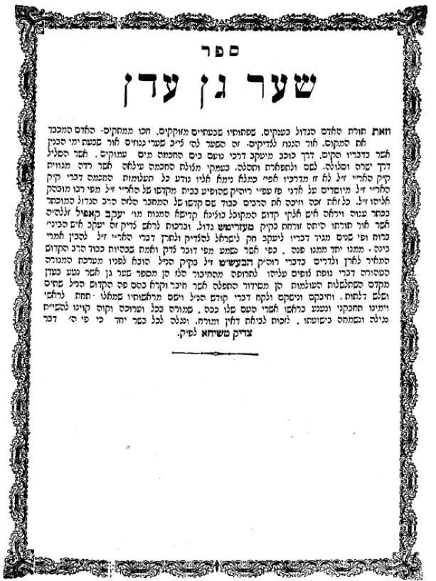 לחץ להגדלה - שערי גן עדן, רבי יעקב קאפיל